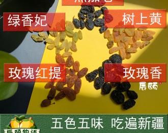 辰颐物语总部五色葡萄干混装免洗500gX2包装新疆发出