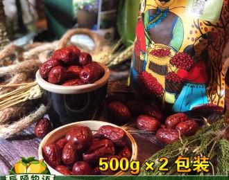辰颐物语若羌灰枣特级新疆特产免洗原生态自然吊干500g两包包邮